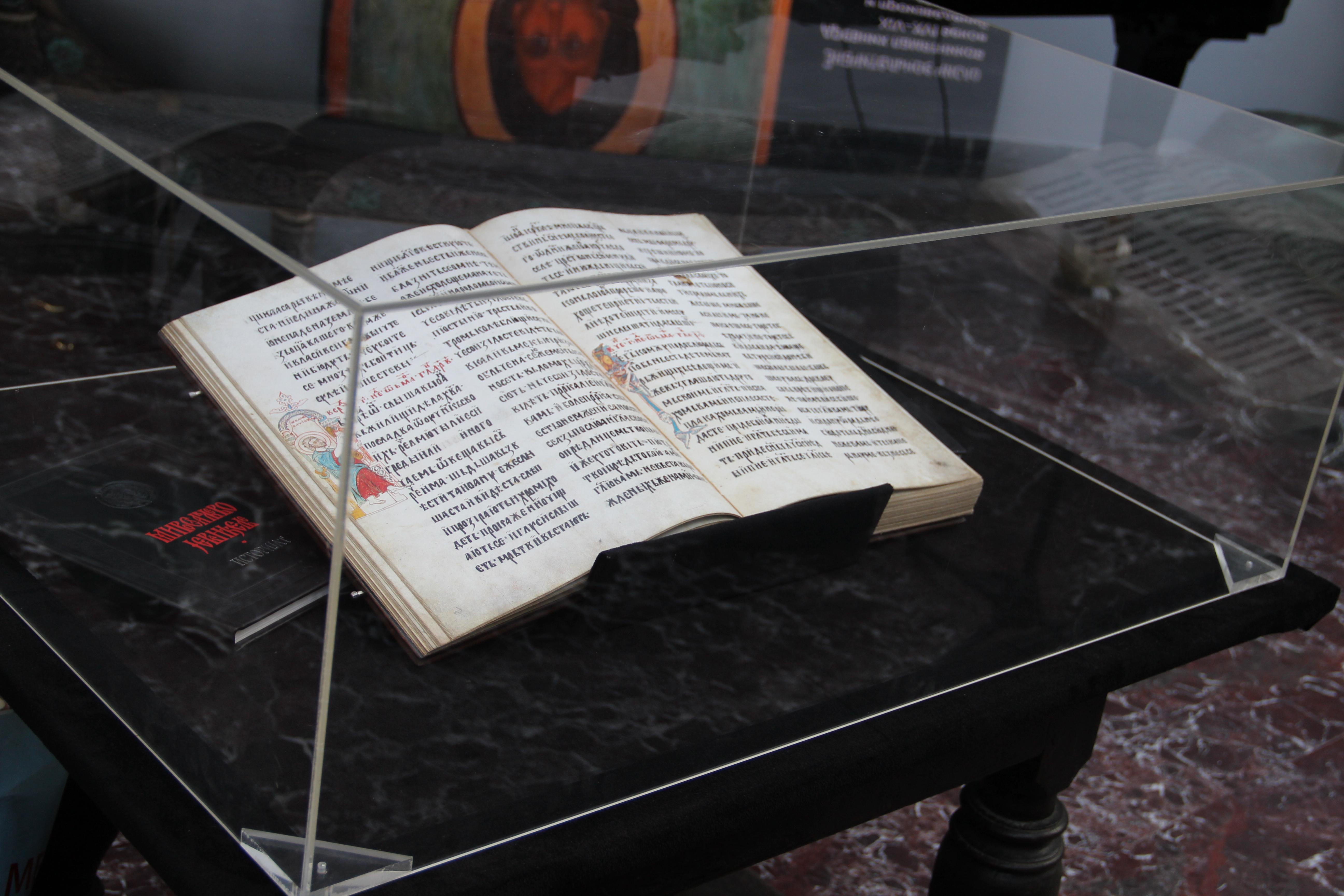 Najznačajniji čirilični spomenik: Predstavljeno faksimilno izdanje Miroslavljevog jevanđelja